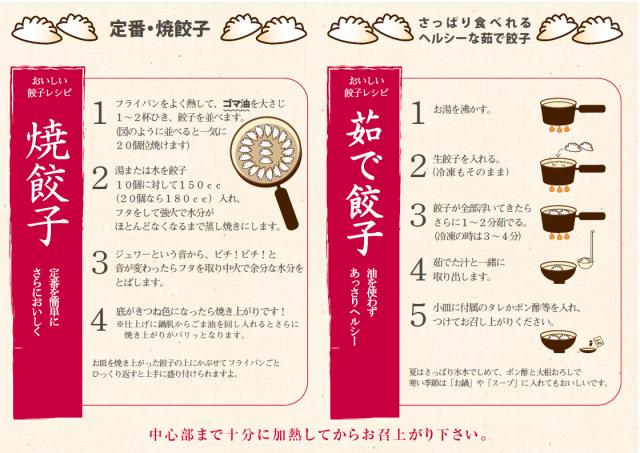 桃の木焼き方レシピ